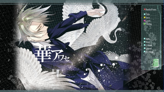 姫空木 (CV:立花慎之介)